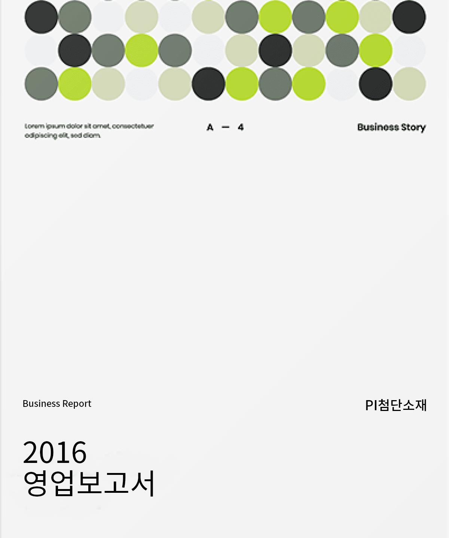 PI첨단소재 영업보고서(2016년).pdf