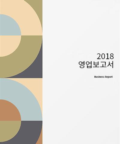 PI첨단소재 영업보고서(2018년).pdf